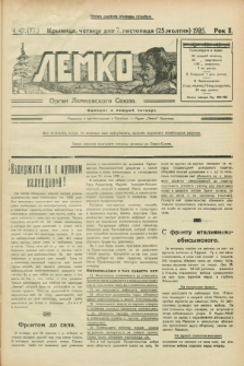 Lemko : organ Lemkovskogo Soûza. R.2, č. 42 (7 listopada 1935) = č. 77