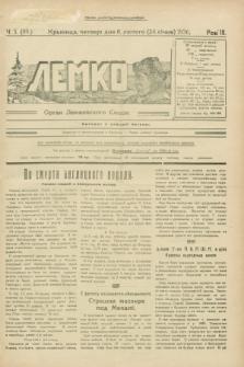 Lemko : organ Lemkovskogo Soûza. R.3, č. 5 (6 lûtogo 1936) = č. 89
