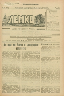 Lemko : organ Lemkovskogo Soûza. R.3, č. 7 (20 lûtogo 1936) = č. 91