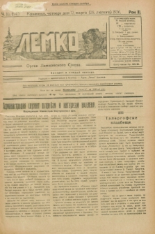 Lemko : organ Lemkovskogo Soûza. R.3, č. 10 (12 marta 1936) = č. 94