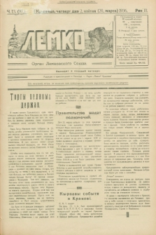Lemko : organ Lemkovskogo Soûza. R.3, č. 13 (2 kvìtnâ 1936) = č. 97