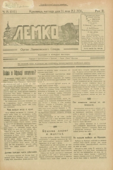 Lemko : organ Lemkovskogo Soûza. R.3, č. 18 (14 maâ 1936) = č. 102
