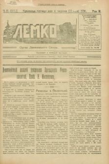 Lemko : organ Lemkovskogo Soûza. R.3, č. 21 (4 červnâ 1936) = č. 105