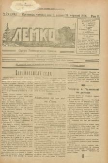 Lemko : organ Lemkovskogo Soûza. R.3, č. 25 (2 lipnâ 1936) = č. 109