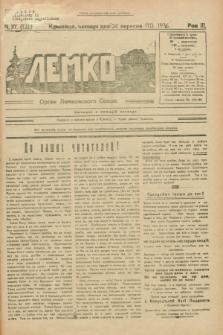 Lemko : organ Lemkovskogo Soûza. R.3, č. 37 (24 veresnâ 1936) = č. 121