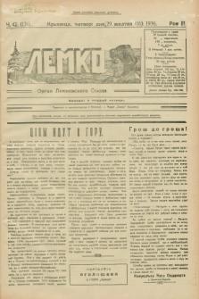 Lemko : organ Lemkovskogo Soûza. R.3, č. 42 (29 žovtnâ 1936) = č. 126
