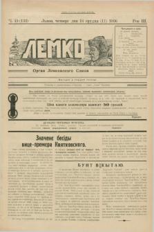 Lemko : organ Lemkovskogo Soûza. R.3, č. 49 (24 grudnâ 1936) = č. 133
