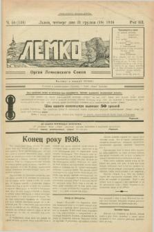 Lemko : organ Lemkovskogo Soûza. R.3, č. 50 (31 grudnâ 1936) = č. 134