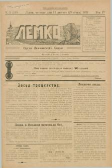 Lemko : organ Lemkovskogo Soûza. R.4, č. 5 (11 lûtogo 1937) = č. 139
