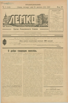 Lemko : organ Lemkovskogo Soûza. R.4, č. 7 (25 lûtogo 1937) = č. 141