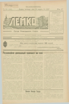Lemko : organ Lemkovskogo Soûza. R.4, č. 10 (18 marta 1937) = č. 144