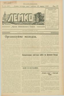 Lemko : organ Lemkovskogo Soûza. R.4, č. 13 (7 kvitnâ 1937) = č. 147