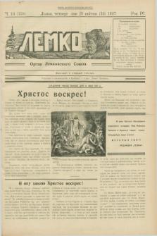 Lemko : organ Lemkovskogo Soûza. R.4, č. 16 (29 kvitnâ 1937) = č. 150