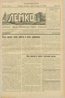 Lemko : organ Lemkovskogo Soûza. R.4, č. 18 (20 maâ 1937) = č. 152