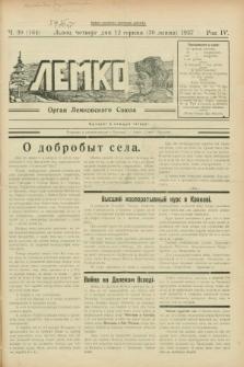 Lemko : organ Lemkovskogo Soûza. R.4, č. 30 (12 serpnâ 1937) = č 164