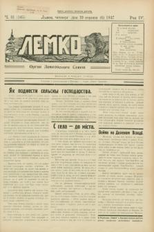 Lemko : organ Lemkovskogo Soûza. R.4, č. 31 (19 serpnâ 1937) = č. 165