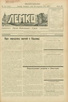 Lemko : organ Lemkovskogo Soûza. R.4, č. 32 (26 serpnâ 1937) = č. 166