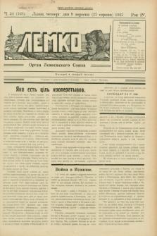 Lemko : organ Lemkovskogo Soûza. R.4, č. 34 (9 veresnâ 1937) = č. 168