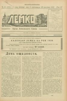 Lemko : organ Lemkovskogo Soûza. R.4, č. 43 (11 listopada 1937) = č. 177