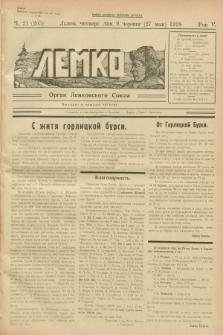 Lemko : organ Lemkovskogo Soûza. R.5, č. 21 (9 červnâ 1938) = č. 205