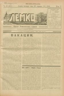 Lemko : organ Lemkovskogo Soûza. R.5, č. 23 (23 červnâ 1938) = č. 207
