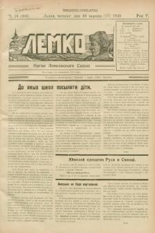 Lemko : organ Lemkovskogo Soûza. R.5, č. 24 (30 červnâ 1938) = č. 208