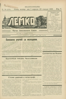 Lemko : organ Lemkovskogo Soûza. R.5, č. 34 (8 veresnâ 1938) = č. 218