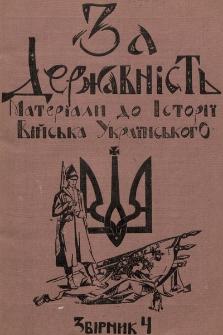 Za Deržavnist' : materìâli do ìstorìï vìjs'ka ukrïns'kogo. 1934, zb.4