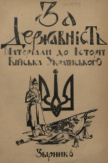 Za Deržavnist' : materìâli do ìstorìï vìjs'ka ukrïns'kogo. 1936, zb.6