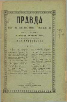 Pravda : misjačnik polïtiki, nauki i pis'menstva. T.1, в. 1 (žovten' 1890)