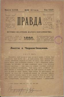 Pravda : vistnik polïtiki, nauki i pis'menstva. T.24, в. 72 (30 sïčnâ 1895)