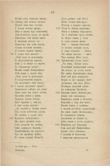 [Pravda : vistnik polïtiki, nauki i pis'menstva. Novoï seriï 8, R.21, ч. 6 (1896) = в. 100]