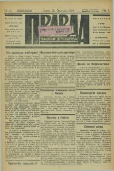 Pravda : časopis dlâ narodu. R.2, č. 12 (25 bereznja 1928)