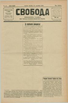 Svoboda : selâns'ka gazeta : organ Ukraïns'kogo Nacional'no-Demokratičnogo Obêdnannâ. R.31, Č. 42 (13 žovtnâ 1929) [po konfiskacie]