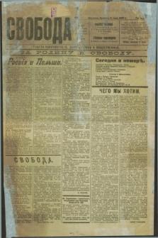 Svoboda : gazeta političeskaâ, literaturnaâ i obšestvennaâ. G.1, № 1 (17 ìûlâ 1920)
