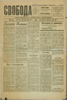 Svoboda : gazeta političeskaâ, literaturnaâ i obšestvennaâ. G.1, № 2 (18 ìûlâ 1920)