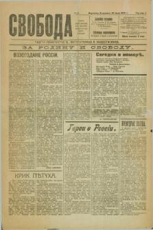Svoboda : gazeta političeskaâ, literaturnaâ i obšestvennaâ. G.1, № 3 (20 ìûlâ 1920)