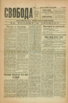 Svoboda : gazeta političeskaâ, literaturnaâ i obšestvennaâ. G.1, № 7 (24 ìûlâ 1920)