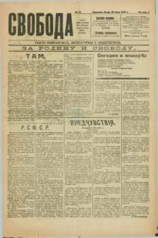 Svoboda : gazeta političeskaâ, literaturnaâ i obšestvennaâ. G.1, № 10 (28 ìûlâ 1920)