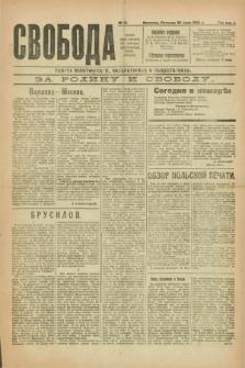Svoboda : gazeta političeskaâ, literaturnaâ i obšestvennaâ. G.1, № 12 (30 ìûlâ 1920)