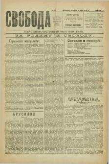 Svoboda : gazeta političeskaâ, literaturnaâ i obšestvennaâ. G.1, № 13 (31 ìûlâ 1920)