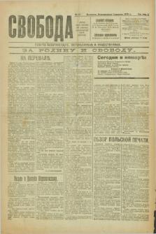 Svoboda : gazeta političeskaâ, literaturnaâ i obšestvennaâ. G.1, № 14 (1 avgusta 1920)