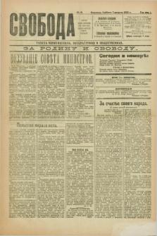 Svoboda : gazeta političeskaâ, literaturnaâ i obšestvennaâ. G.1, № 19 (7 avgusta 1920)