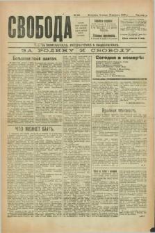 Svoboda : gazeta političeskaâ, literaturnaâ i obšestvennaâ. G.1, № 23 (12 avgusta 1920)