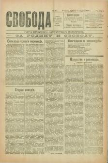 Svoboda : gazeta političeskaâ, literaturnaâ i obšestvennaâ. G.1, № 25 (14 avgusta 1920)