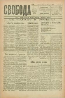 Svoboda : gazeta političeskaâ, literaturnaâ i obšestvennaâ. G.1, № 29 (19 avgusta 1920)