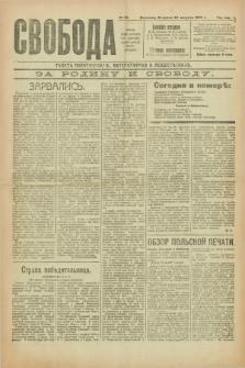Svoboda : gazeta političeskaâ, literaturnaâ i obšestvennaâ. G.1, № 33 (24 avgusta 1920)