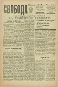 Svoboda : gazeta političeskaâ, literaturnaâ i obšestvennaâ. G.1, № 34 (25 avgusta 1920)