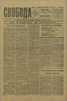 Svoboda : gazeta političeskaâ, literaturnaâ i obšestvennaâ. G.1, № 35 (26 avgusta 1920)