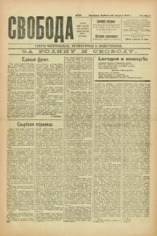 Svoboda : gazeta političeskaâ, literaturnaâ i obšestvennaâ. G.1, № 37 (28 avgusta 1920)